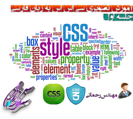 فیلم آموزش Css و Css3 به زبان فارسی جلسه اول