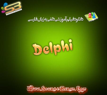 فیلم آموزشی برنامه نویسی دلفی Delphi به زبان فارسی