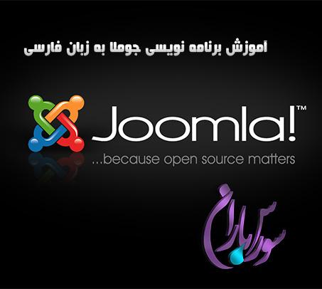 فیلم آموزش برنامه نویسی جوملا به زبان فارسی