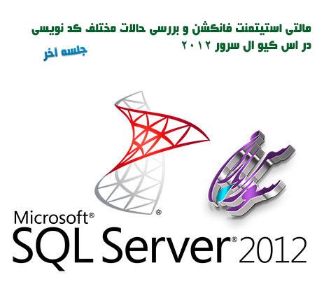 مالتی استیتمنت فانکشن و بررسی حالات مختلف کد نویسی در Sql Server