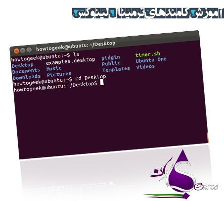 آموزش کامندهای ترمینال لینوکس به زبان فارسی