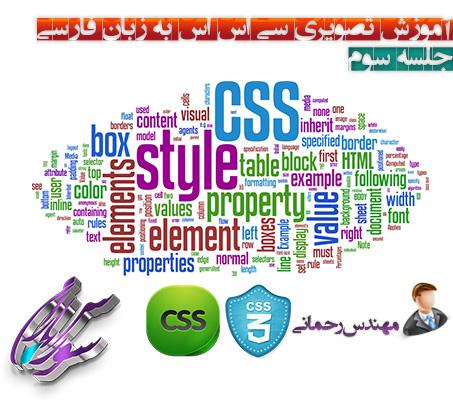 فیلم آموزش Css و Css3 به زبان فارسی جلسه سوم