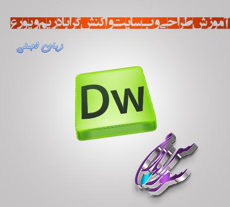 آموزش طراحی وب سایت واکنش گرا با دریم ویور6