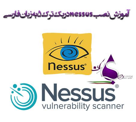 آموزش نصب nessus در بک ترک 5 به زبان فارسی