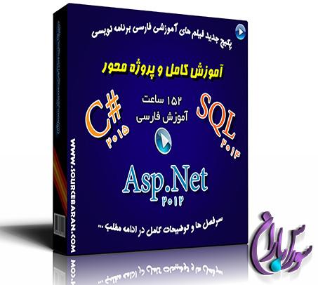 پکیج اختصاصی سی شارپ 2015، SQL Server و Asp.Net به زبان فارسی