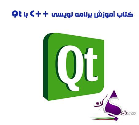 کتاب آموزش برنامه نویسی ++C با Qt به زبان فارسی