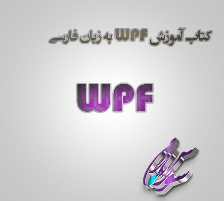 کتاب آموزش WPF به زبان فارسی