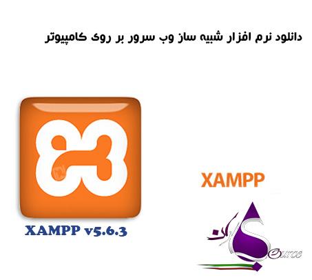 دانلود نرم افزار XAMPP v5.6.3 شبیه ساز وب سرور بر روی کامپیوتر