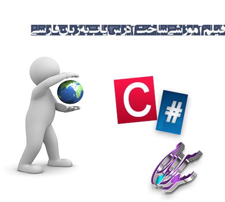 فیلم آموزش ساخت آدرس یاب به زبان فارسی
