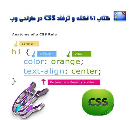 کتاب آموزش 101 نکته و ترفند CSS در طراحی وب