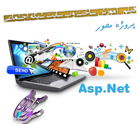 فیلم آموزش ساخت وب سایت شبکه اجتماعی با ASP.NET به زبان فارسی