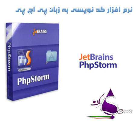 نرم افزار JetBrains PhpStorm v8.0.3.139.1348 کد نویسی به زبان PHP