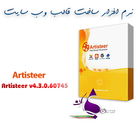 نرم افزار ساخت قالب وب سایت Artisteer v4.3.0.60745