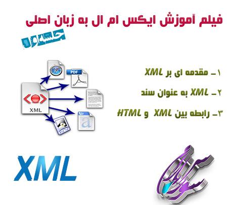 فیلم آموزش XML به زبان اصلی - جلسه اول