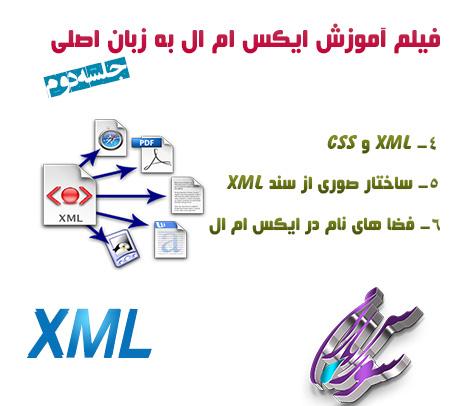 فیلم آموزش XML به زبان اصلی – جلسه دوم