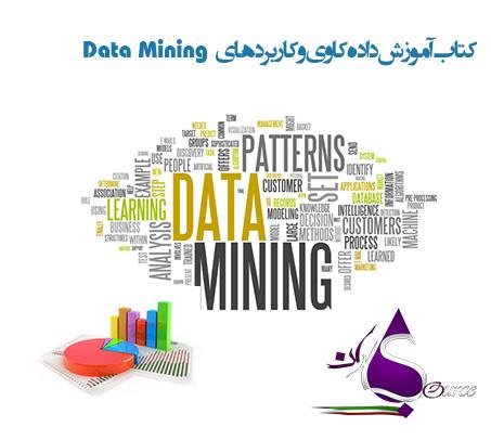 کتاب آموزش داده کاوی و کاربردهای Data Mining