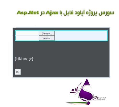 سورس آپلود فایل با Ajax در ASP.net