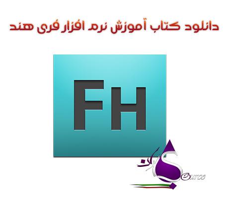 کتاب آموزش نرم افزار فری هند Free Hand به زبان فارسی