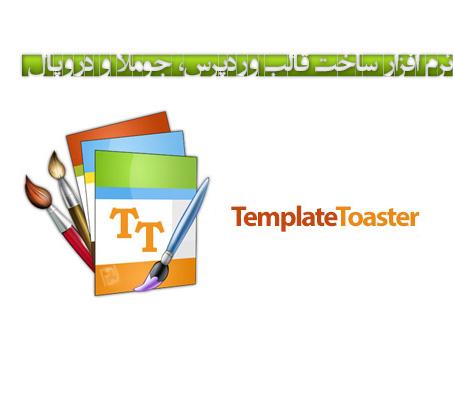 نرم افزار ساخت قالب وردپرس، جوملا و دروپال TemplateToaster