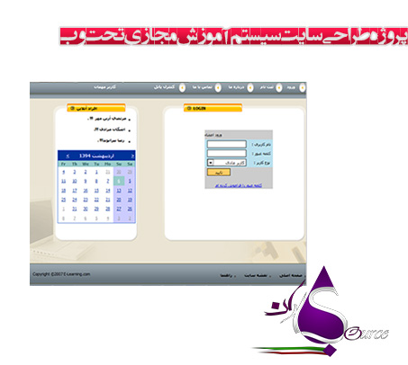 دانلود رایگان پروژه طراحی سایت سیستم آموزش مجازی تحت وب