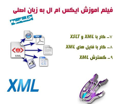 فیلم آموزش XML به زبان اصلی – جلسه سوم