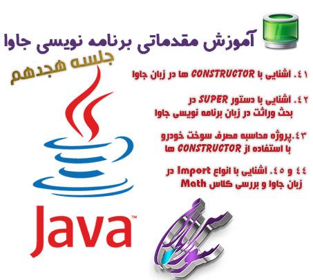 جلسه هجدهم آموزش برنامه نویسی جاوا به زبان فارسی