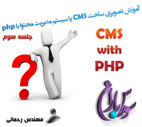فیلم آموزش ساخت CMS یا سیستم مدیریت محتوا با php جلسه سوم