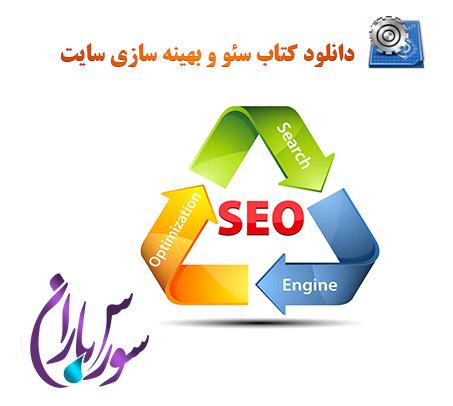 کتاب آموزش سئو و بهینه سازی سایت به زبان فارسی