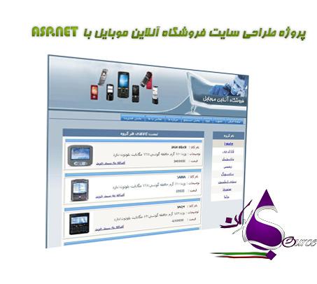 پروژه طراحی فروشگاه آنلاین موبایل با ASP.NET