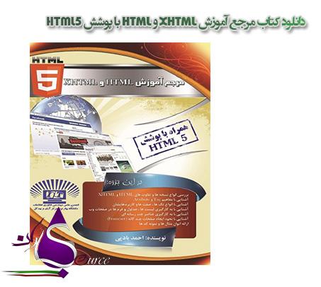 کتاب آموزش XHTML و HTML با پوشش HTML5 به زبان فارسی