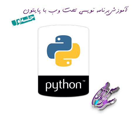 آموزش برنامه نویسی تحت وب با پایتون جلسه اول