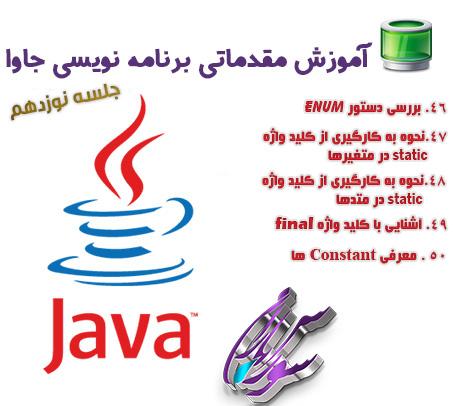 جلسه نوزدهم آموزش برنامه نویسی جاوا به زبان فارسی