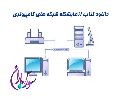کتاب آموزشی آزمایشگاه شبکه های کامپیوتری