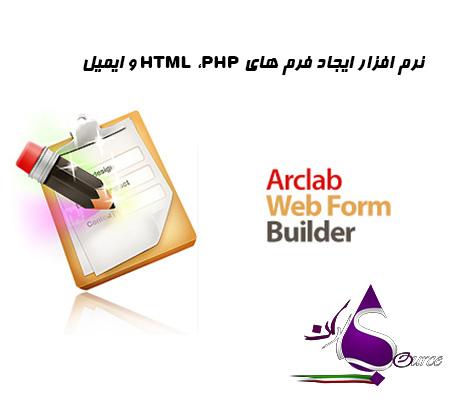 نرم افزار ایجاد فرم های HTML،PHP و ایمیل Arclab Web Form Builder v4.11