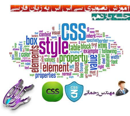 فیلم آموزش Css و Css3 به زبان فارسی جلسه یازدهم