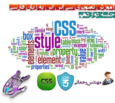 فیلم آموزش Css و Css3 به زبان فارسی جلسه دوازدهم