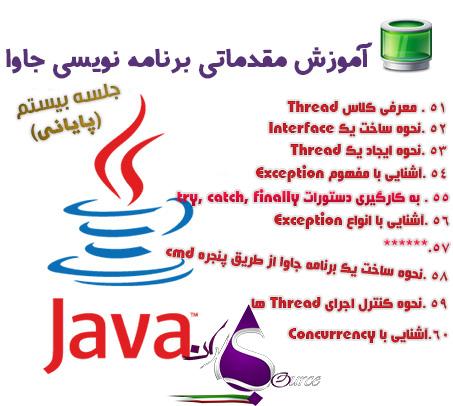 آموزش برنامه نویسی جاوا به زبان فارسی جلسه آخر