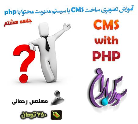 فیلم آموزش ساخت CMS یا سیستم مدیریت محتوا با php جلسه هشتم