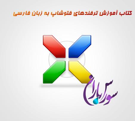 کتاب آموزش تکنیک ها و ترفندهای فتوشاپ به زبان فارسی