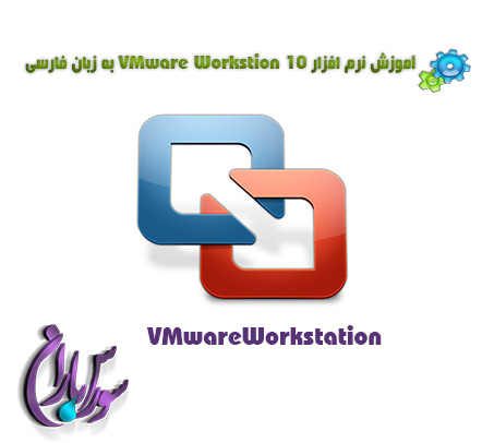 کتاب آموزش کامل نرم افزار VMware Workstion 10 به زبان فارسی