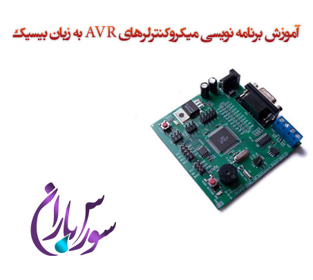 بهترین آموزش برنامه نویسی میکروکنترلرهای AVR به زبان بیسیک