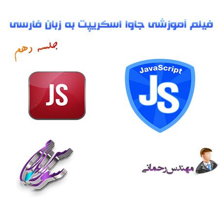 فیلم آموزشی جاوا اسکریپت Java Script به زبان فارسی جلسه دهم