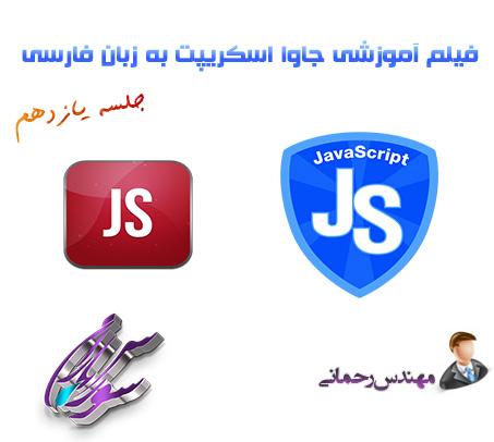 فیلم آموزشی جاوا اسکریپت Java Script به زبان فارسی جلسه یازدهم
