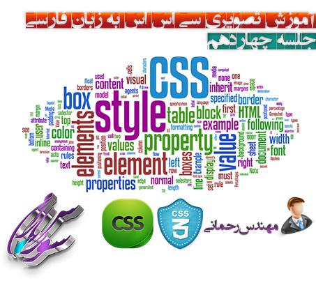 فیلم آموزش Css و Css3 به زبان فارسی جلسه چهاردهم