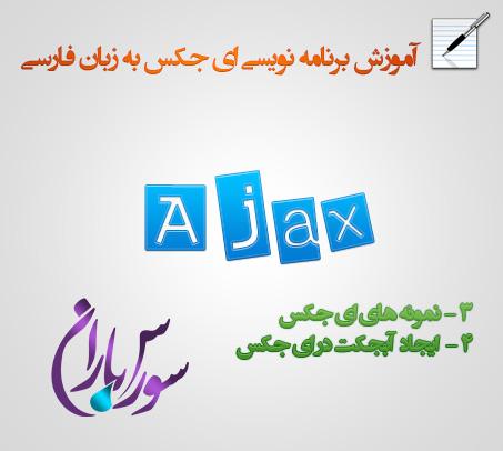 جلسه دوم آموزش Ajax-نمونه ای جکس و ایجاد آبجکت XMLHttpRequest