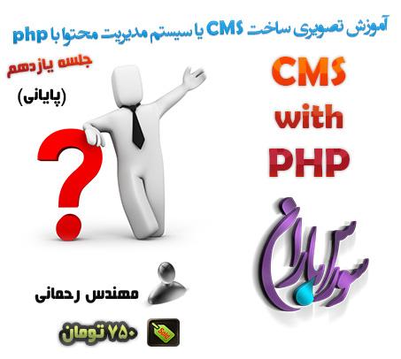 فیلم آموزش ساخت CMS یا سیستم مدیریت محتوا با php جلسه یازده(پایانی)