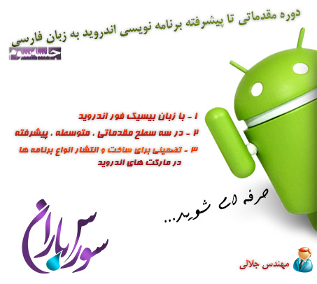 فیلم آموزش برنامه نویسی اندروید با Basic4Android به زبان فارسی جلسه 3