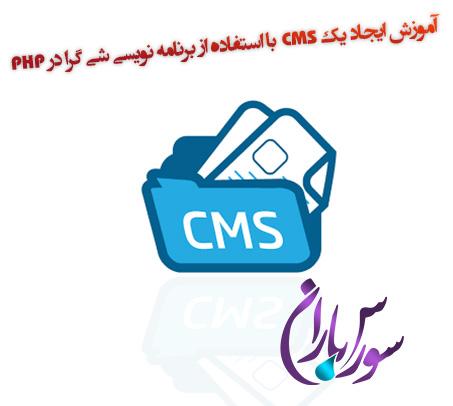 آموزش ایجاد یک CMS با استفاده از برنامه نویسی شی گرا در PHP