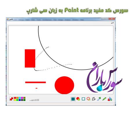 سورس کد مفید برنامه Paint به زبان سی شارپ