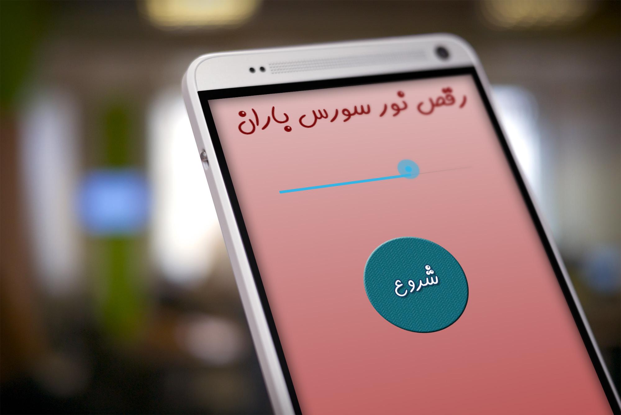 Raghse Noor (1)